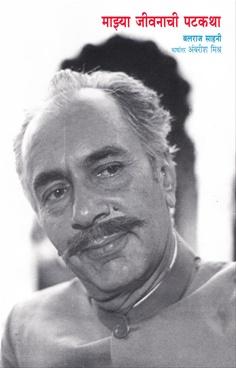 Mazya Jivanachi Patkatha