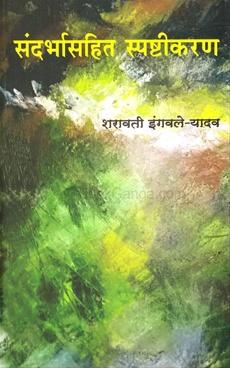 Sandarbhasahit Spashtikaran