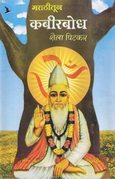 Marathitun Kabirbodh