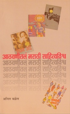 Athavanitala Marathi Sahityavishwa