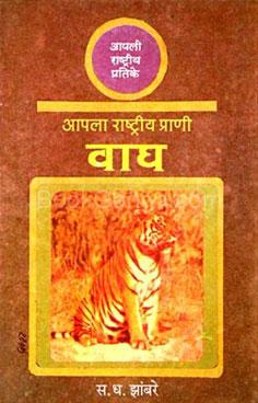 Aapala Rashtriy Prani Wagh