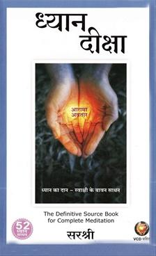 Dhyan Diksha Arama Avatar (Hindi)