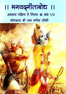 Bhagavadageetabodh : Khand 1