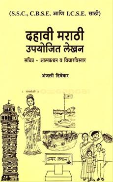 Dahavi Marathi Upyojit Lekhan