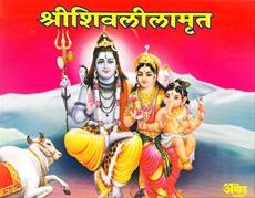 Shreeshivlilamrut (Lahan)