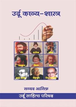 Urdu Kavya - Shastra