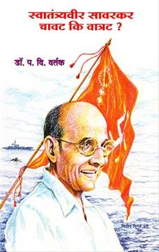 Swatantrayveer Sawarkar Chavat Ki Vatrat