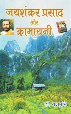 Jayshankar Prasad Our Kamayani
