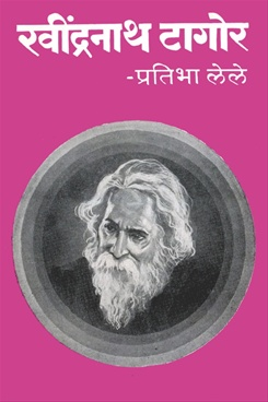 Ravindranath Tagor