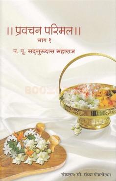Pravachan Parimal