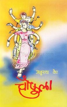 Choufula ( Hindi )