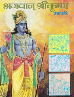 Bhagvan Shrikrushna