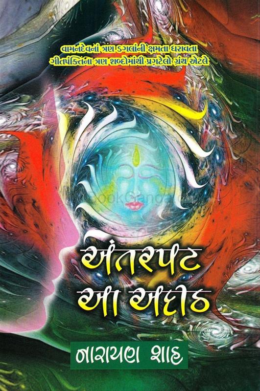 Antarpat Aa Adith