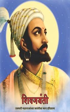 Shivjayanti