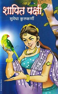 Shapit Pakshi
