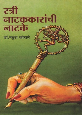 Stri Natakkaranchi Natake