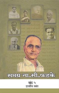Samagra N. S. Phadke Khand 5