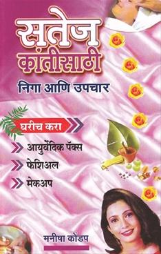 Satej Kantisathi