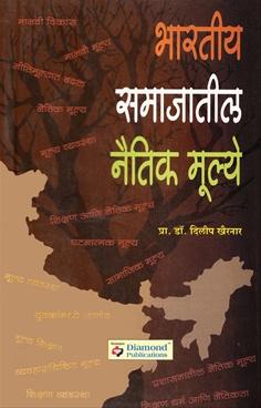 Bhartiy Samajatil Naitik Mulye