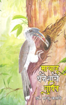 Mayalu Dhaneshache Gupit