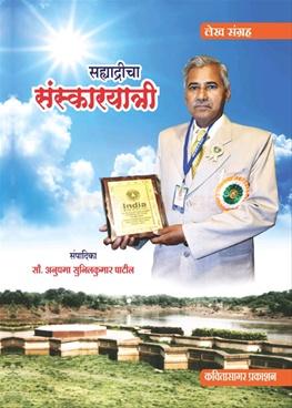 Sahyadricha Sanskaryatri