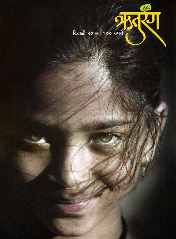 ऋतुरंग (२०१२)