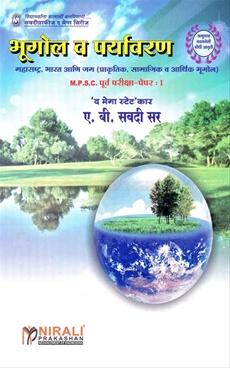 Bhugol V paryavaran