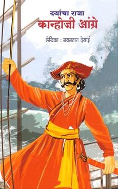 Daryacha Raja Kanhoji Angre