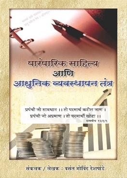 Paramparik Sahitya Ani Adhunik Vyavasthapan Tantra