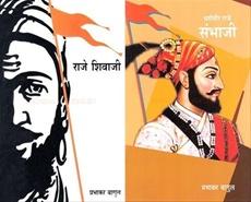 Raje-Shivaji + Dharmavir Raje Sambhaji Sanch
