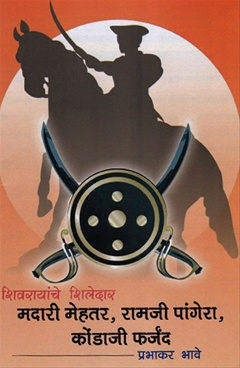 Shivrayanche Shiledar Madari Mehettar, Ramaji Pangera, Kondaji farjand