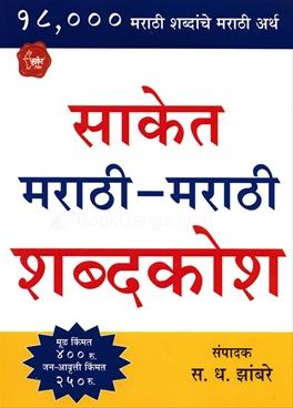 Saket Marathi-Marathi Shabdkosh