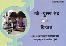 Stree-Purush Bhed Ani Vidnyan
