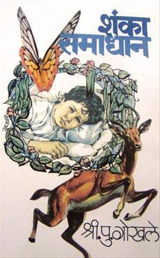Shanka - Samadhan