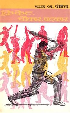 Cricket Choukar Shatkar 1