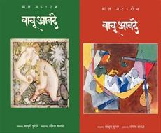 Vachu Anande Balgat 1 Va 2