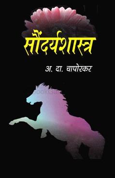 Saundaryashastra