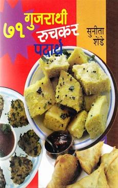 71 Gujarati Ruchakar Padarth