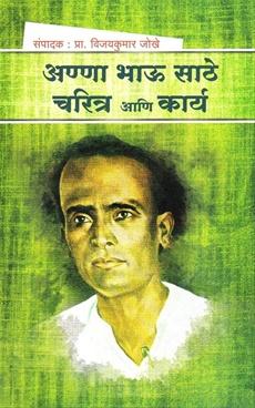 Anna Bhau Sathe Charitra Ani Karya