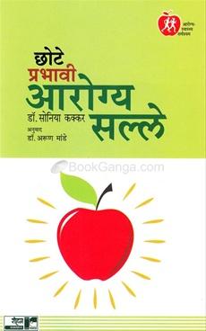 Sampurna Pakakala Shakahari + Chote Prabhavi Arogya Salle (
