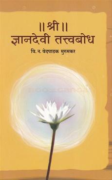 Shri Dnyandevi Tattvabodh