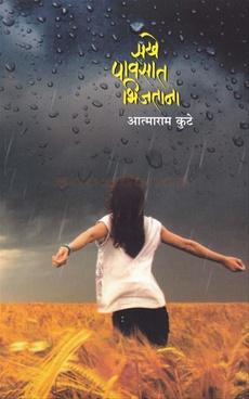 Sakhe Pavasat Bhijatana