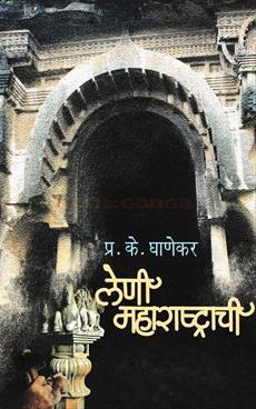 Leni Maharashtrachi