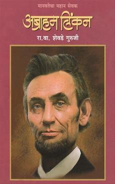 Manavtecha Mahan Sevak Abraham Lincoln