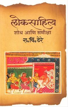 Loksahitya Shodh Ani Samiksha