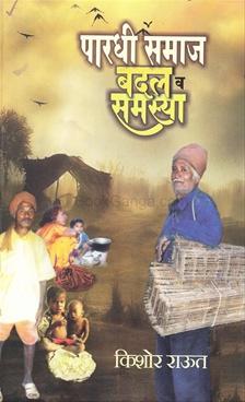 Paradhi Samaj Badal Va Samasya
