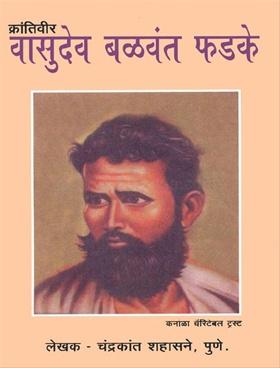 Krantivir Vasudev Balvant Phadke