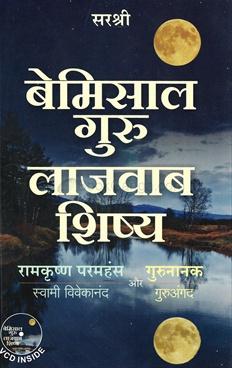 Bemisal Guru Lajawab Shishya