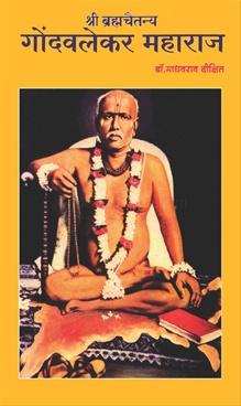 Shri Bramhachaitanya Gondvalekar Maharaj