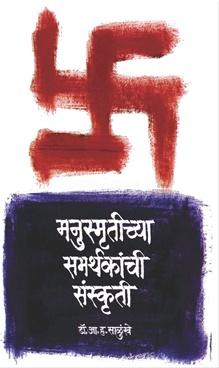 Manusmrutichya Samarthakanchi Sanskruti